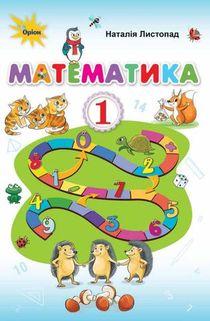 Математика 1 класс Лыстопад