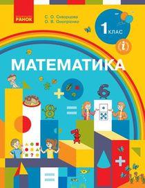 Математика 1 класс Скворцова