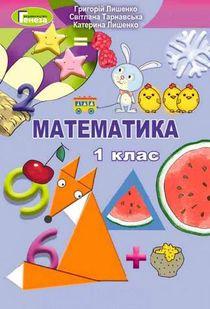 Математика 1 класс Лишенко 2018