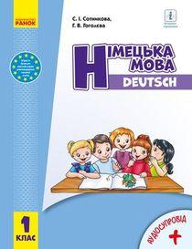 Немецкий язык 1 класс Сотникова