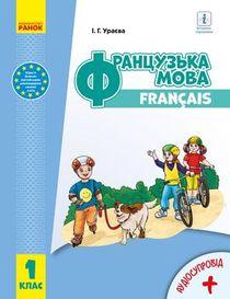 Французский язык 1 класс Ураева
