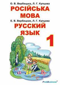 Русский язык 1 класс Вербецкая