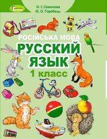 Русский язык 1 класс Самонова