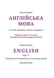 Английский язык 11 класс Карпюк