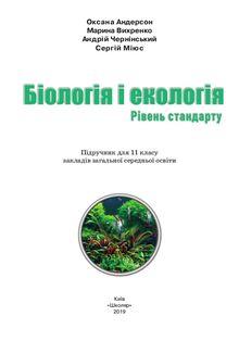 Биология и экология 11 класс Андерсон