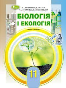 Биология и экология 11 класс Остапченко