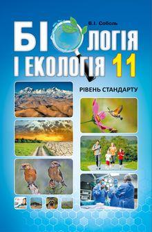 Биология и экология 11 класс Соболь