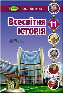 Всемирная история 11 класс Ладыченко