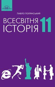 Всемирная история 11 класс Полянский