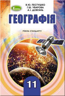 География 11 класс Пестушко