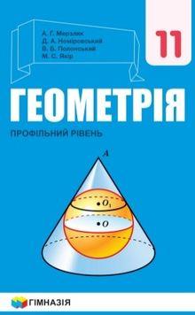 Геометрия 11 класс Мерзляк