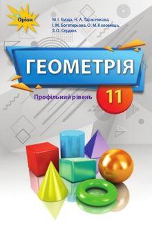 Геометрия 11 класс Бурда