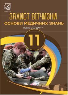Защита Отечества 11 класс Гудыма