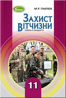 Защита Отечества 11 класс Гнатюк