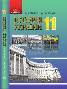 История Украины 11 класс Струкевич