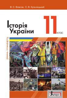 История Украины 11 класс Власов