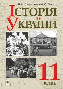 История Украины 11 класс Сорочинская