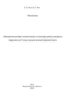 Математика 11 класс Бевз