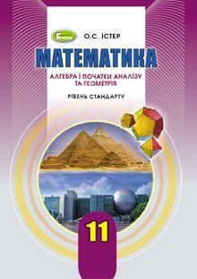 Математика 11 класс Истер