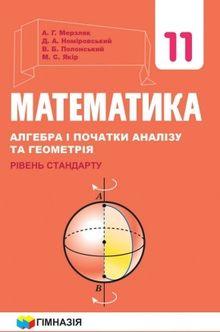 Математика 10 класс Мерзляк