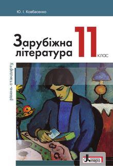 Мировая литература 11 класс Ковбасенко