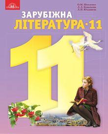 Мировая литература 11 класс Николенко