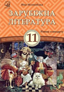 Зарубежная литература 11 класс Миляновская