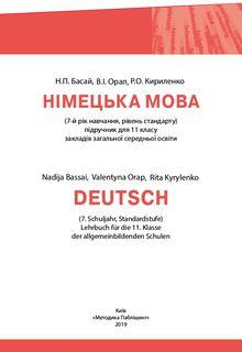 Немецкий язык 11 класс Басай
