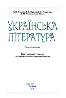 Украинская литература 11 класс Фасоля