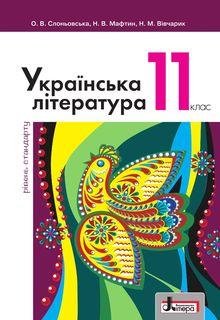 Украинская литература 11 класс Слоневская