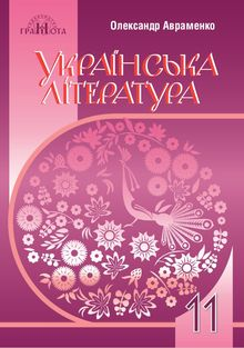 Украинская литература 11 класс Авраменко