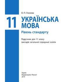 Украинский язык 11 класс Глазова