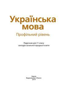 Украинский язык 11 класс Караман