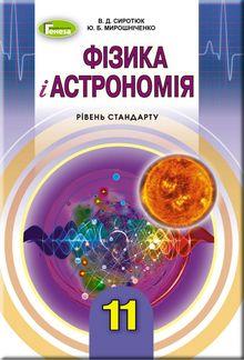 Физика 11 класс Сиротюк