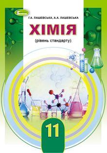 Химия 11 класс Лашевська