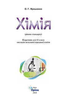 Химия 11 класс Ярошенко