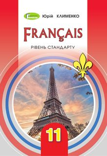 Французский язык 11 класс Клименко