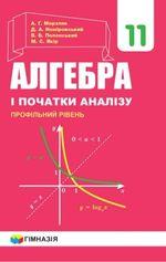 Алгебра 11 класс Мерзляк