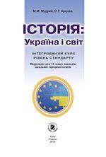 История: Украина и мир 11 класс Мудрый, Аркуша