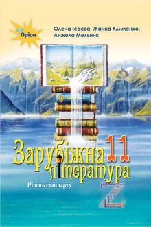 Мировая литература 11 класс Исаева