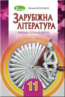 Зарубежная литература 11 класс Волощук