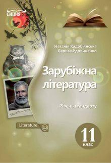 Зарубежная литература 11 класс Кадобянская