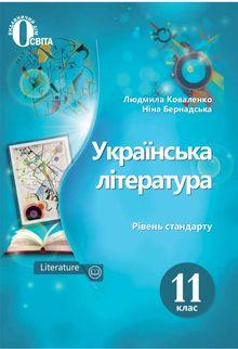 Украинская литература 11 класс Коваленко