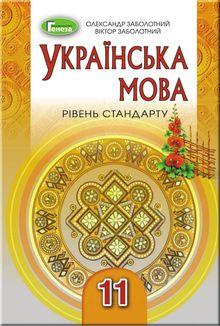 Украинский язык 11 класс Заболотный