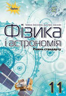 Физика и астрономия (Засекин) 11 класс