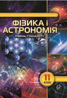 Физика и астрономия 11 класс Головко