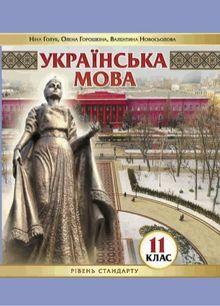 Украинский язык 11 класс Голуб