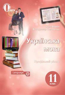 Украинский язык 11 класс Ворон