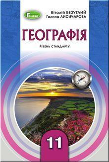 География 11 класс Безуглый, Лисичарова