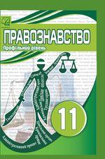 Правоведение 11 класс Васылькив